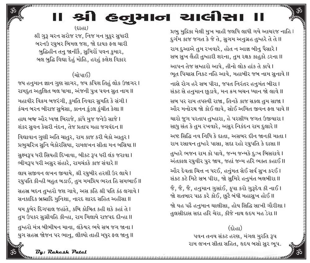 HANUMAN CHALISA IN GUJARATI PDF DOWNLOAD