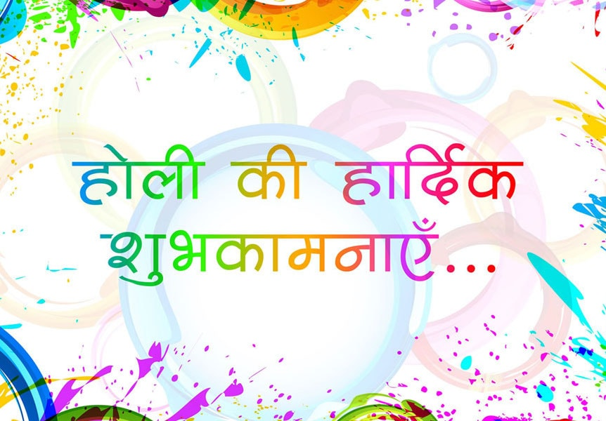 Holi ki Hardik Shubhkamnaye hindi font greetings quotes