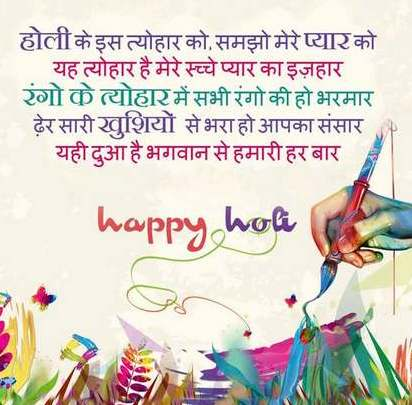 Happy Holi Quotes wishes in Hindi