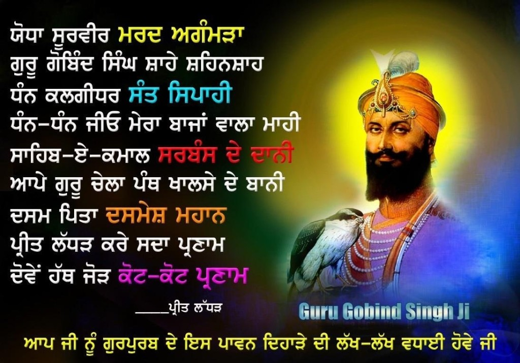 Punjabi quotes with Guru Gobind image