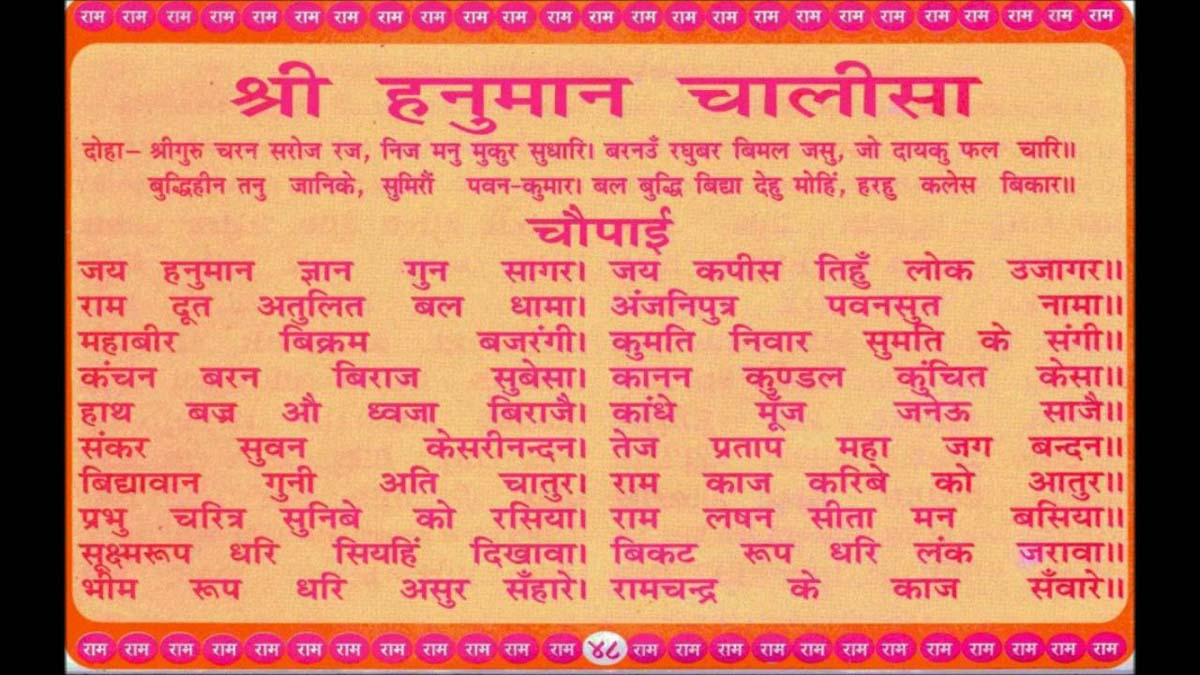 shri hanuman chalisa hindi wallpaper wordzz