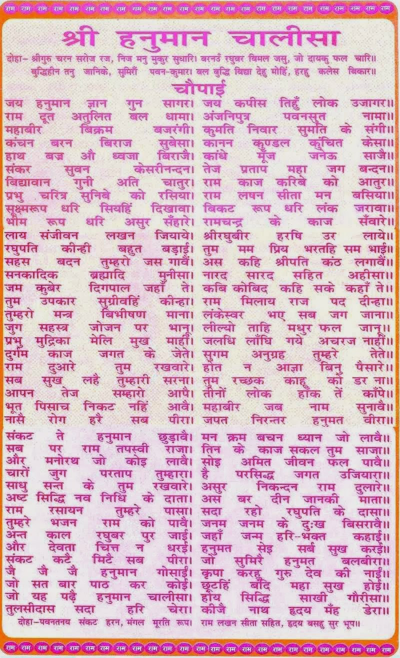 Hanuman Chalisa in hindi language